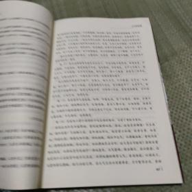 大国医经典医案诠解·病症篇:脑血管病   原版内页全新