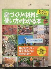 打造庭院的材料和使用方法( 日文原版 书名图片为准)