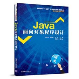 E20Java面向对象程序设计