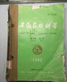 安徽农业科学(季刊)   1992年1一4期  合订本  馆藏