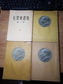 建国初版《毛泽东选集》1-4卷 全东北一版一印 初版初印本