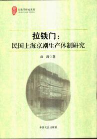 拉铁门:民国上海京剧生产体制研究