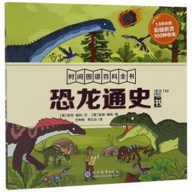恐龙通史/时间图谱百科全书