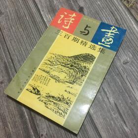 正版现货 诗与画三百期精选集 作者等多人签赠本(后有32页名画彩色插页(非馆藏无涂画.一版一印.9品)