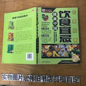 健康中国 饮食宜忌 专家指南