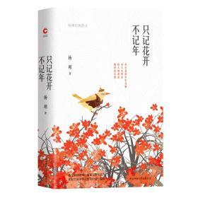 杨朔经典散文:只记花开不记年(散文集)(畅销文学)