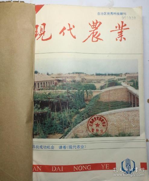 现代农业(月刊)  1995年1一12期  合订本  馆藏