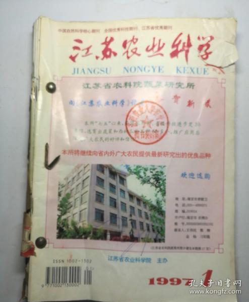 江苏农业科学(双月刊)  1997年1一6期  合订本  馆藏