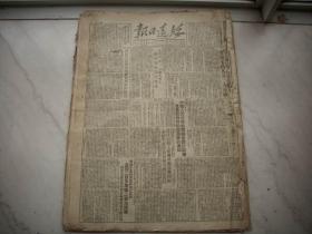 少见~1951年5月3日-31日-归绥市出版【绥远日报】一个月的合订本!