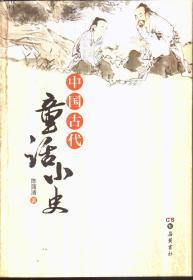 中国古代童话小史