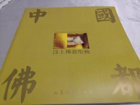 中国佛都—汶上佛教圣物