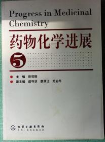 药物化学进展(5)