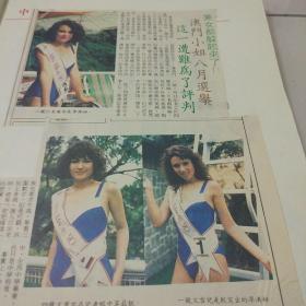 【报纸剪贴】 人物-澳门小姐