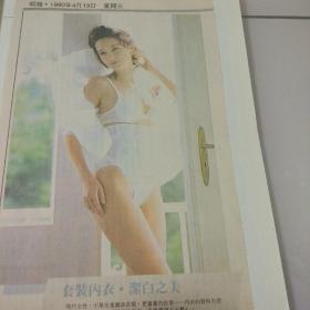 【报纸剪贴】 彩页-内衣广告