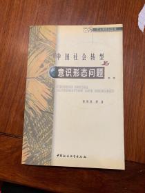 中国社会转型与意识形态问题