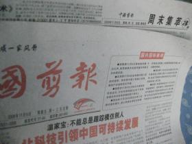 中国剪报 2009-11-6共8版