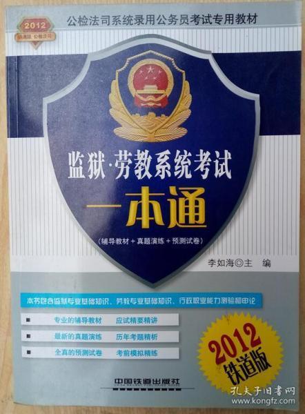 2012公检法司系统录用公务员考试专用教材:监狱劳教系统考试一本通
