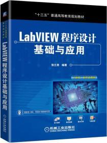 LabVIEW程序设计基础与应用