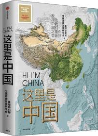 这里是中国 星球研究所 著 新华文轩网络书店 正版图书