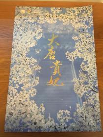 京剧剧刊 大唐贵妃