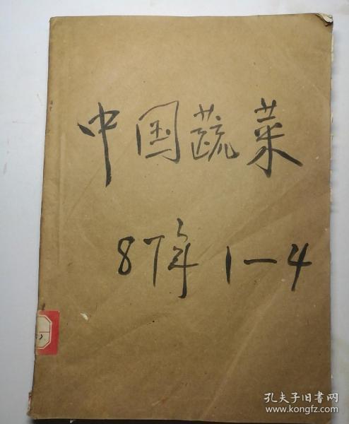 中国蔬菜(季刊)  1987年1一4期  合订本  馆藏
