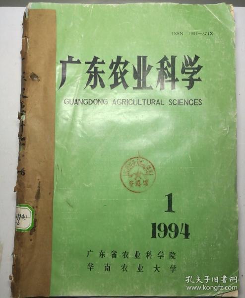 广东农业科学(双月刊)  1994年1一6期  合订本  馆藏