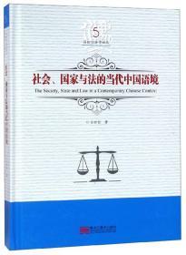 社会、国家与法的当代中国语境(吕世伦法学论丛;第五卷)