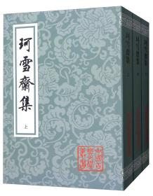 珂雪斋集(套装全3册)