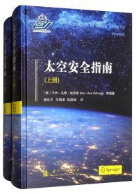 太空安全指南(套装上下册)