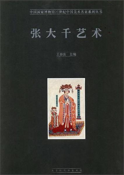 张大千艺术/中国国家博物馆20世纪中国美术名家系列丛书