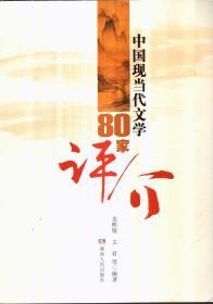中国现当代文学80家评介