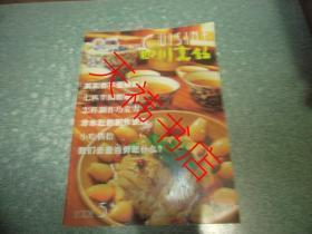 四川烹饪2002年第5期