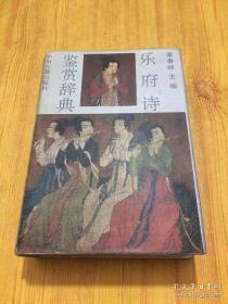 乐府诗鉴赏辞典(精装1087页,1990年1版1印)