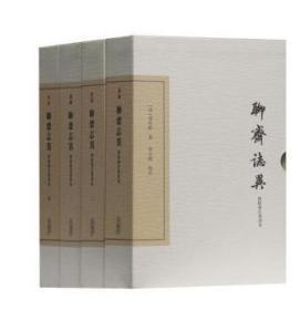 中国古典文学丛书:聊斋志异会校会注会评本(典藏版)(套装全四册)(精装 全新塑封)