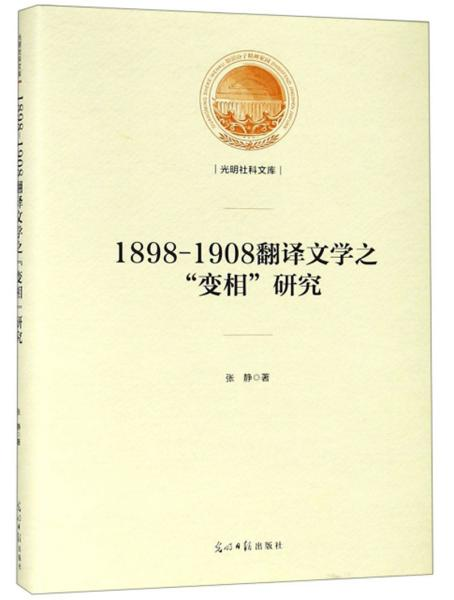"""1898-1908翻译文学之""""变相""""研究/光明社科文库"""