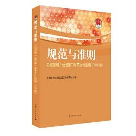 """规范与准则-公证领域""""放管服""""改革文件选编(2018版)"""