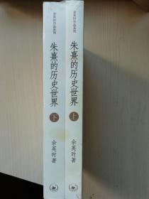 朱熹的历史世界(上下):宋代士大夫政治文化的研究 (未拆封)