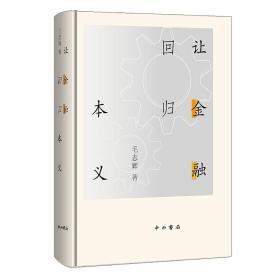 新书--让金融回归本义(精装)