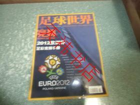 足球世界 竞猜 2012欧洲杯 足彩竞猜手册