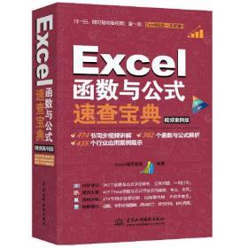 Excel函数与公式速查宝典