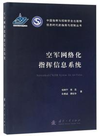 空军网络化指挥信息系统