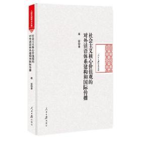 社会主义核心价值观的对外话语体系建构和国际传播