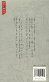 三国演义:历史的智慧/说不尽的经典