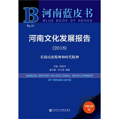 河南文化发展报告2018弘扬民族精神和时代精神