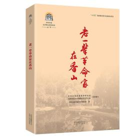 中共中央北京香山革命历史丛书-老一辈革命家在香山
