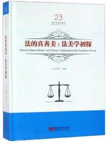 法的真善美:法美学初探(吕世伦法学论丛;第二十三卷)