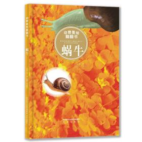 (精装绘本)动物美绘翻翻书--蜗牛