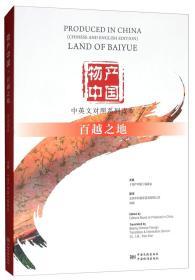 物产中国中英文对照系列读本百越之地