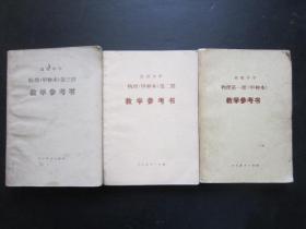 80年代老版教参:老版高中物理全套3本甲种本教学参考书 【83-87版】