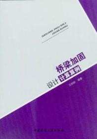 桥梁加固设计计算算例 9787112240418 王依群 中国建筑工业出版社 蓝图建筑书店